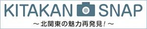 KITAKAN SNAP|北関東の魅力再発見! 栃木・群馬・茨城の観光情報