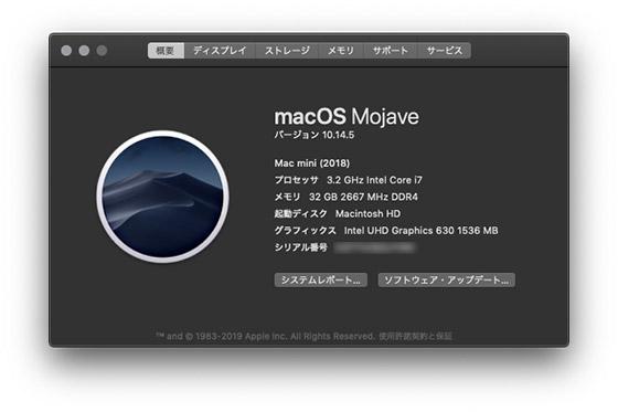 Mac miniのこのMacについて